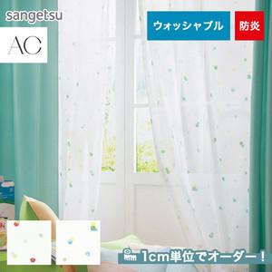 オーダーカーテン サンゲツ AC AC5174~5175