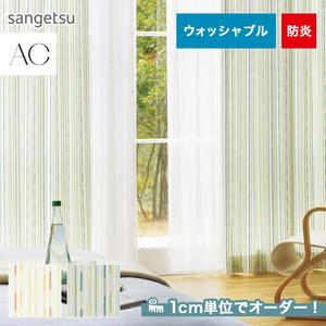 オーダーカーテン サンゲツ AC AC5176~5177
