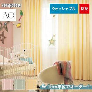 オーダーカーテン サンゲツ AC AC5178~5180