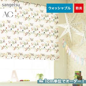 オーダーカーテン サンゲツ AC AC5181