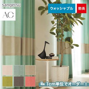 オーダーカーテン サンゲツ AC AC5214~5219