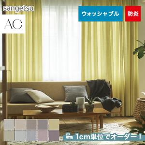 オーダーカーテン サンゲツ AC AC5220~5229