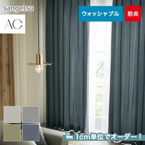 オーダーカーテン サンゲツ AC AC5230~5233