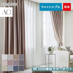 オーダーカーテン サンゲツ AC AC5260~5271