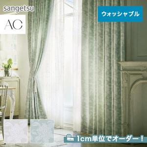 オーダーカーテン サンゲツ AC AC5287~5288