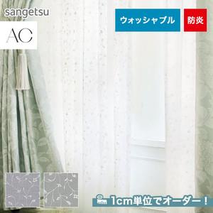 オーダーカーテン サンゲツ AC AC5289~5290