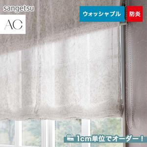 オーダーカーテン サンゲツ AC AC5291