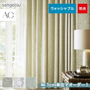 オーダーカーテン サンゲツ AC AC5292~5294
