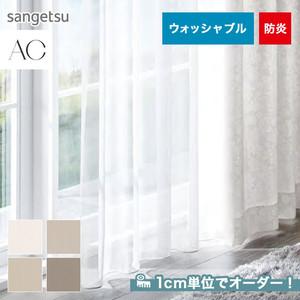 オーダーカーテン サンゲツ AC AC5295~5298