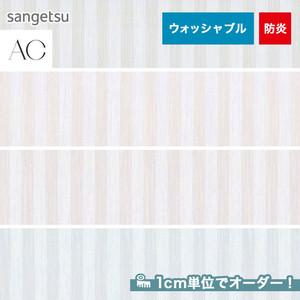 オーダーカーテン サンゲツ AC AC5301~5304