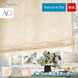 オーダーカーテン サンゲツ AC AC5341~5343