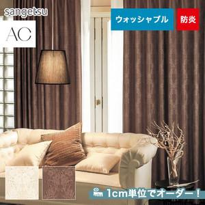オーダーカーテン サンゲツ AC AC5357~5358