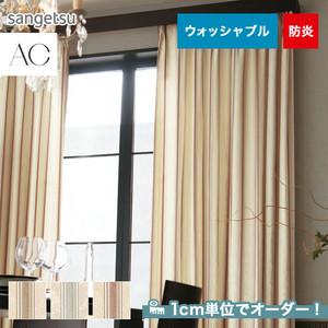 オーダーカーテン サンゲツ AC AC5376~5378