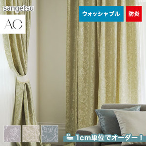 オーダーカーテン サンゲツ AC AC5379~5381