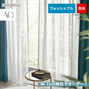 オーダーカーテン サンゲツ AC AC5390
