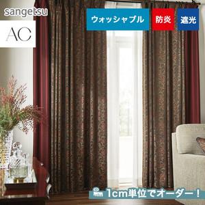 オーダーカーテン サンゲツ AC AC5394