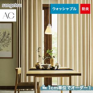 オーダーカーテン サンゲツ AC AC5425