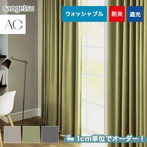 オーダーカーテン サンゲツ AC AC5452~5454