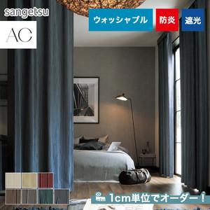 オーダーカーテン サンゲツ AC AC5455~5461