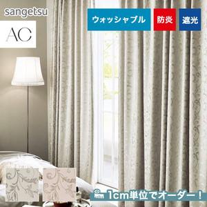 オーダーカーテン サンゲツ AC AC5469~5470