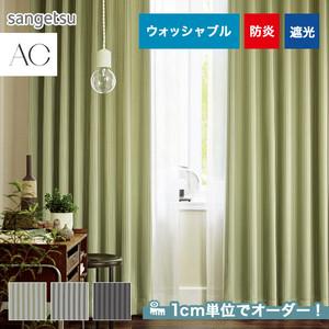 オーダーカーテン サンゲツ AC AC5480~5482