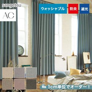 オーダーカーテン サンゲツ AC AC5483~5488