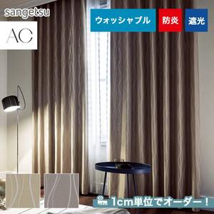 オーダーカーテン サンゲツ AC AC5492~5493