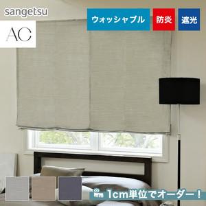 オーダーカーテン サンゲツ AC AC5511~5513