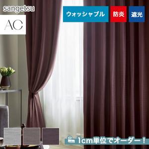オーダーカーテン サンゲツ AC AC5514~5516