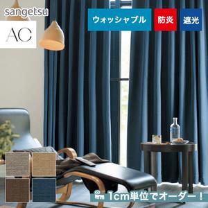 オーダーカーテン サンゲツ AC AC5528~5531
