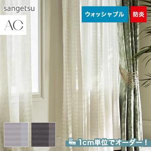 オーダーカーテン サンゲツ AC AC5556~5557