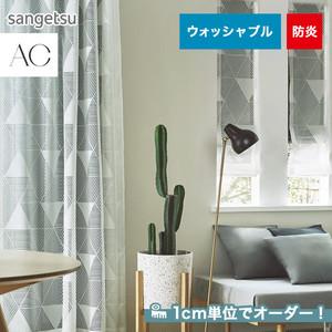 オーダーカーテン サンゲツ AC AC5563