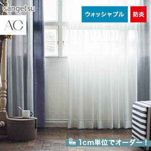 オーダーカーテン サンゲツ AC AC5601