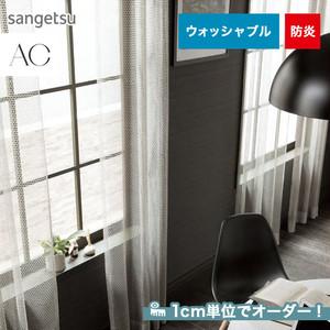 オーダーカーテン サンゲツ AC AC5603