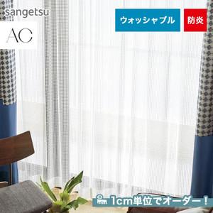 オーダーカーテン サンゲツ AC AC5605