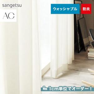 オーダーカーテン サンゲツ AC AC5610