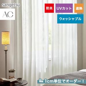 オーダーカーテン サンゲツ AC AC5639