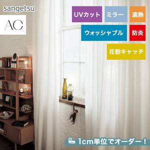 オーダーカーテン サンゲツ AC AC5652
