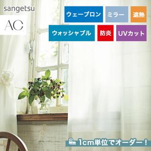 オーダーカーテン サンゲツ AC AC5659