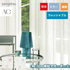 オーダーカーテン サンゲツ AC AC5667~5668