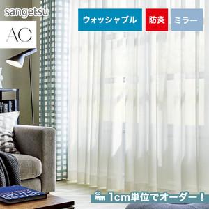 オーダーカーテン サンゲツ AC AC5680