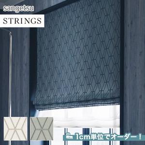 オーダーカーテン サンゲツ STRINGS (ストリングス) SC3003~3004