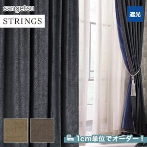 オーダーカーテン サンゲツ STRINGS (ストリングス) SC3005~3006