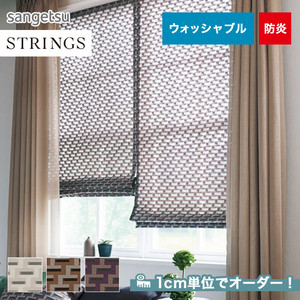 オーダーカーテン サンゲツ STRINGS (ストリングス) SC3011~3013