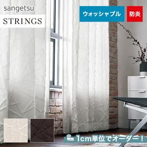 オーダーカーテン サンゲツ STRINGS (ストリングス) SC3014~3015