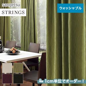 オーダーカーテン サンゲツ STRINGS (ストリングス) SC3025~3028