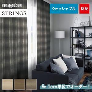 オーダーカーテン サンゲツ STRINGS (ストリングス) SC3037~3039