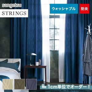 オーダーカーテン サンゲツ STRINGS (ストリングス) SC3042~3044