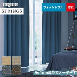 オーダーカーテン サンゲツ STRINGS (ストリングス) SC3053~3056
