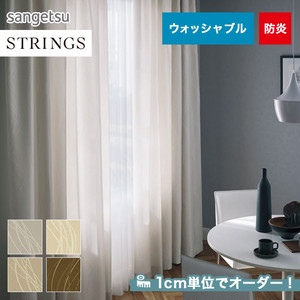 オーダーカーテン サンゲツ STRINGS (ストリングス) SC3057~3060